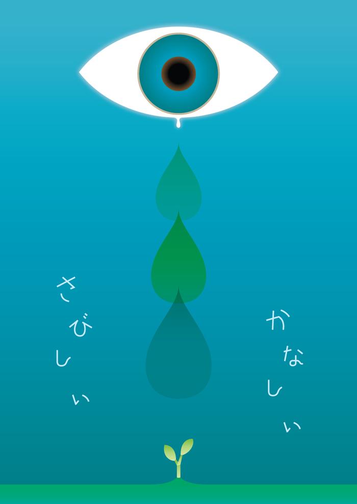 sad_lonely_eye_700PX