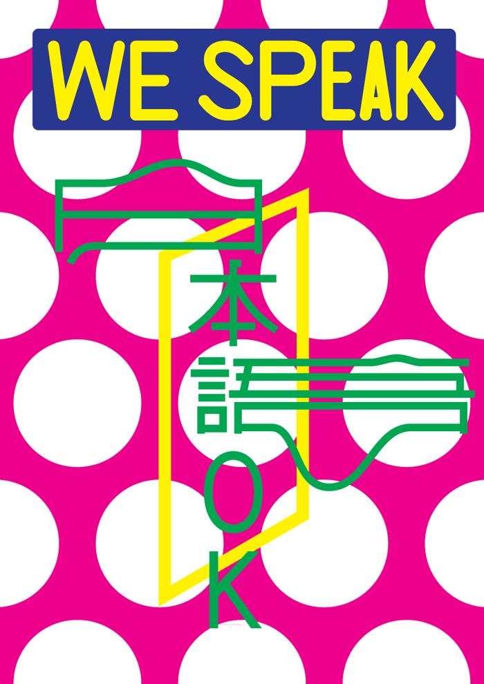 we-speak-japanese_700PX