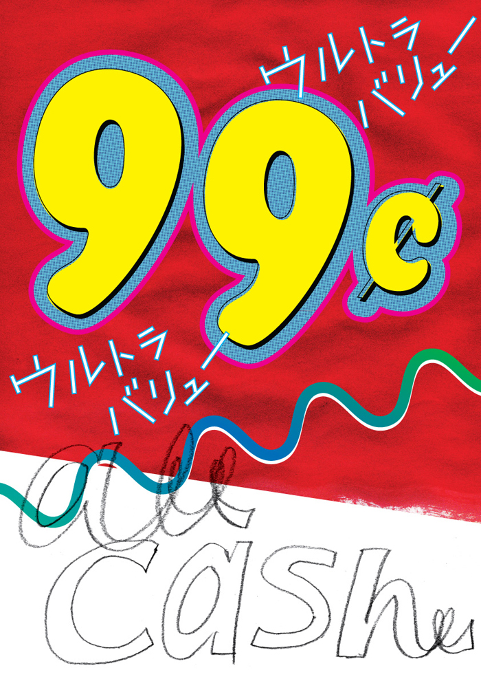 99cents-all-cash_700PX