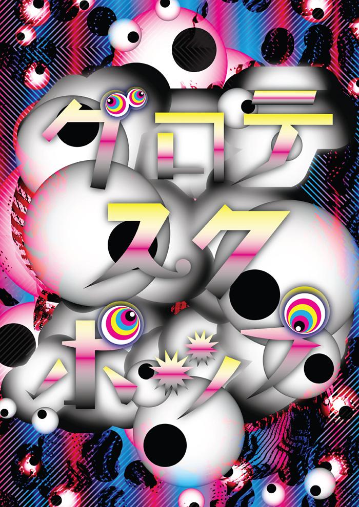 grotesque-pop_700PX